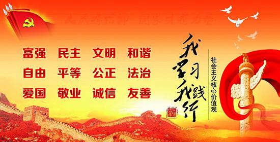"""淮阳县网信办推出""""淮阳向上"""" 践行社会主义核心价值观2017新传播素材图片"""